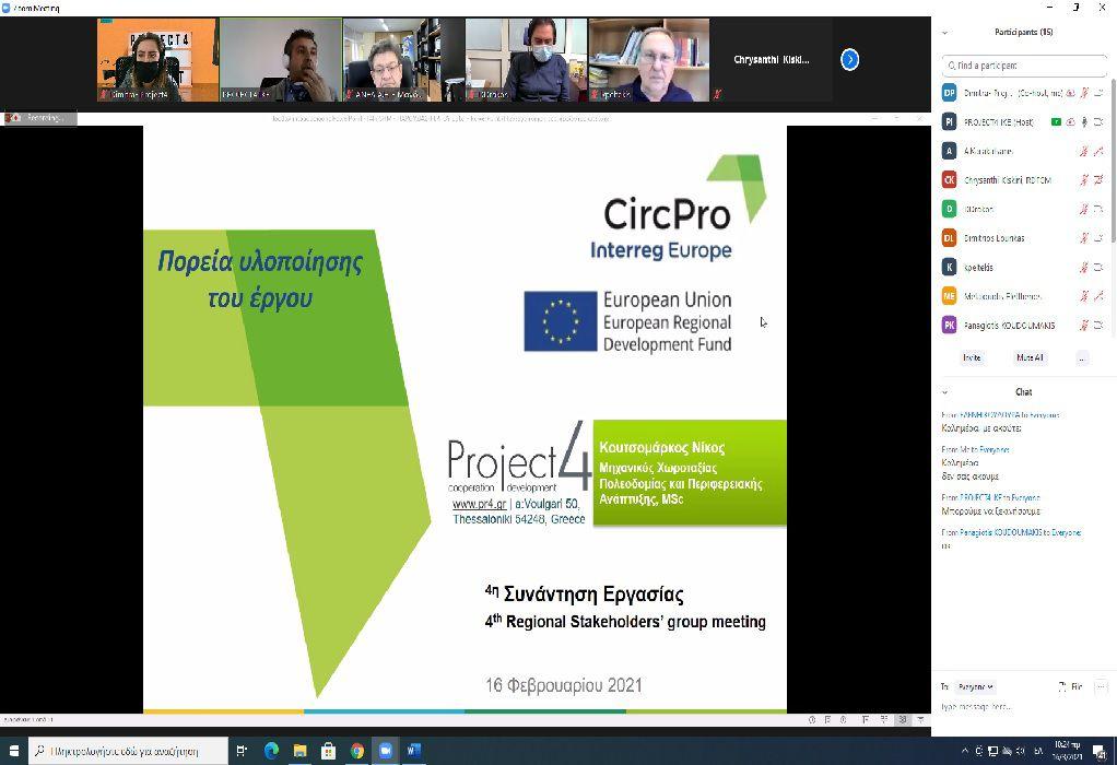 4η Συνάντηση Εργασίας της Περιφερειακής Ομάδας Εφαρμογής του έργου «CircPro»