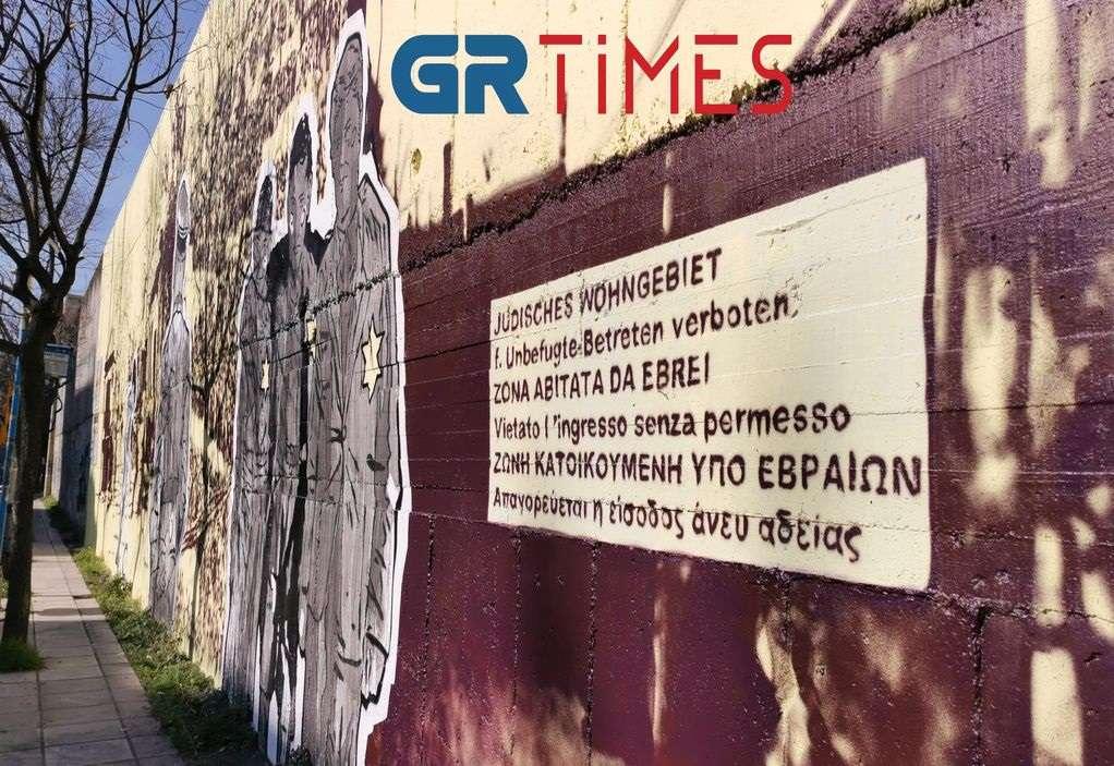 ΥΠΕΞ: Αποτροπιασμός για τις φθορές σε τοιχογραφία για το Ολοκαύτωμα