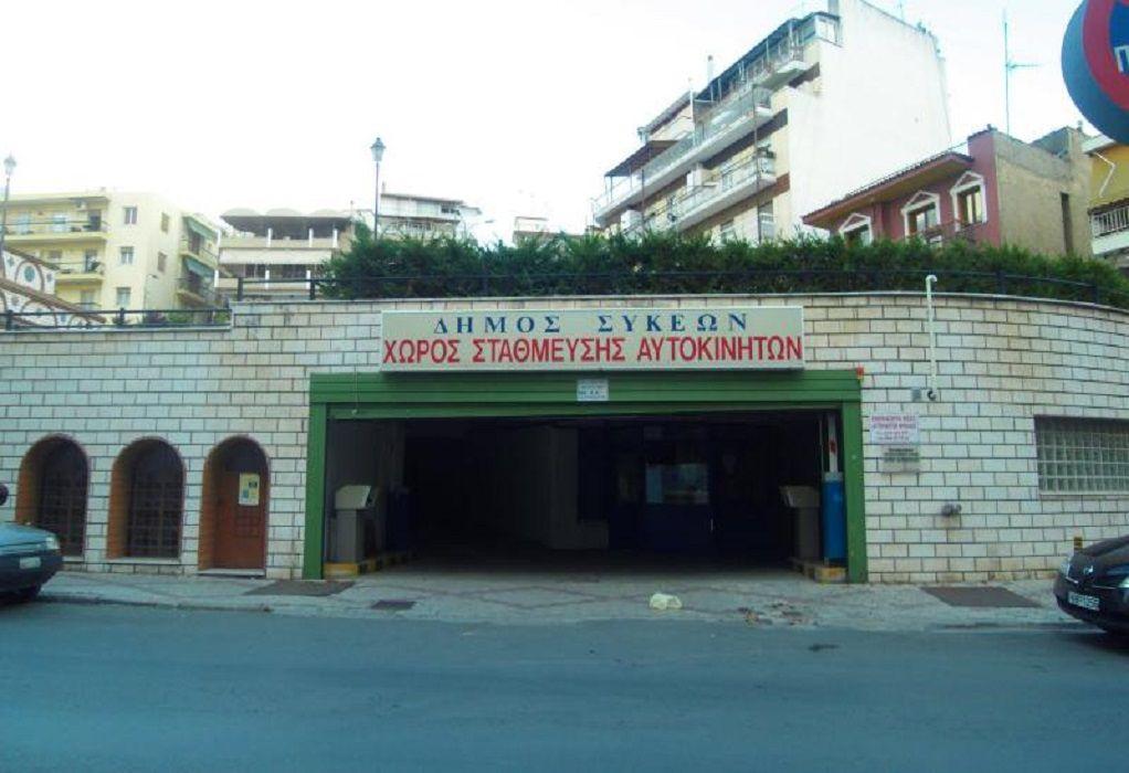 Θεσσαλονίκη: «Ανοίγει» το υπόγειο πάρκινγκ της Αγ. Δημητρίου στις Συκιές