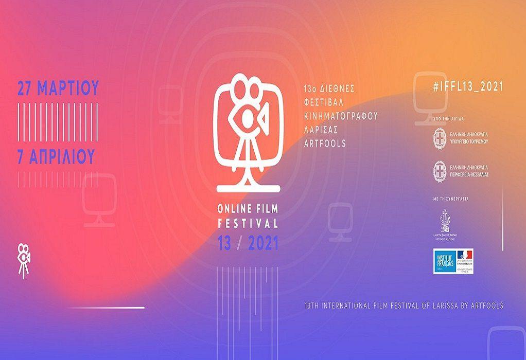 Αρχίζει το 13o Διεθνές Φεστιβάλ Κινηματογράφου Λάρισας