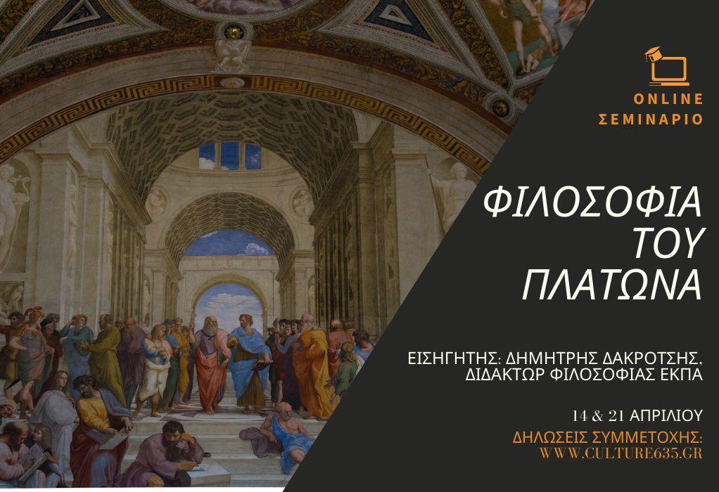 "Online σεμινάριο ""Φιλοσοφία του Πλάτωνα: γνωριμία, κριτική, ανάλυση"""