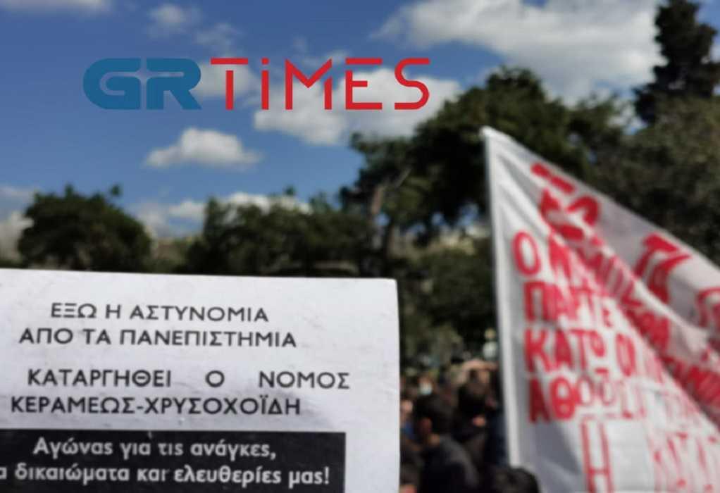 Θεσ/νίκη: «Τα πανεπιστήμια ανήκουν στους φοιτητές» – Σε εξέλιξη συλλαλητήριο (ΦΩΤΟ+VIDEO)