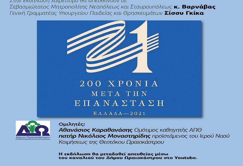 Ωραιόκαστρο: e-εκδήλωση για την Επανάσταση του 1821 στις 6 μμ