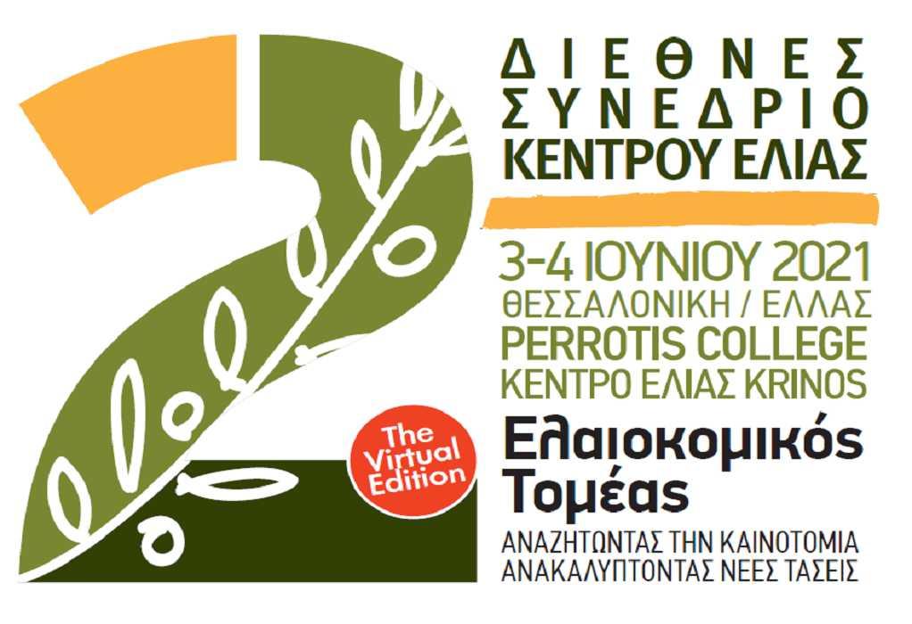 Θεσσαλονίκη: Δείτε LIVE το 2ο Διεθνές Συνέδριο Ελιάς