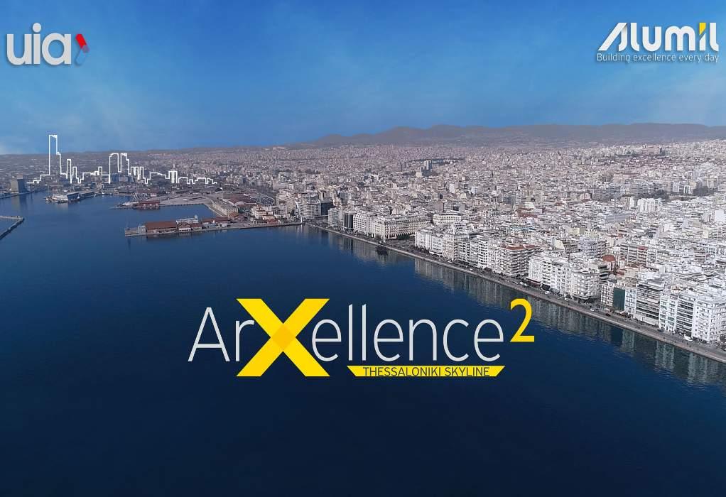 Alumil: Γιορτή της Αρχιτεκτονικής το «ArXellence 2»