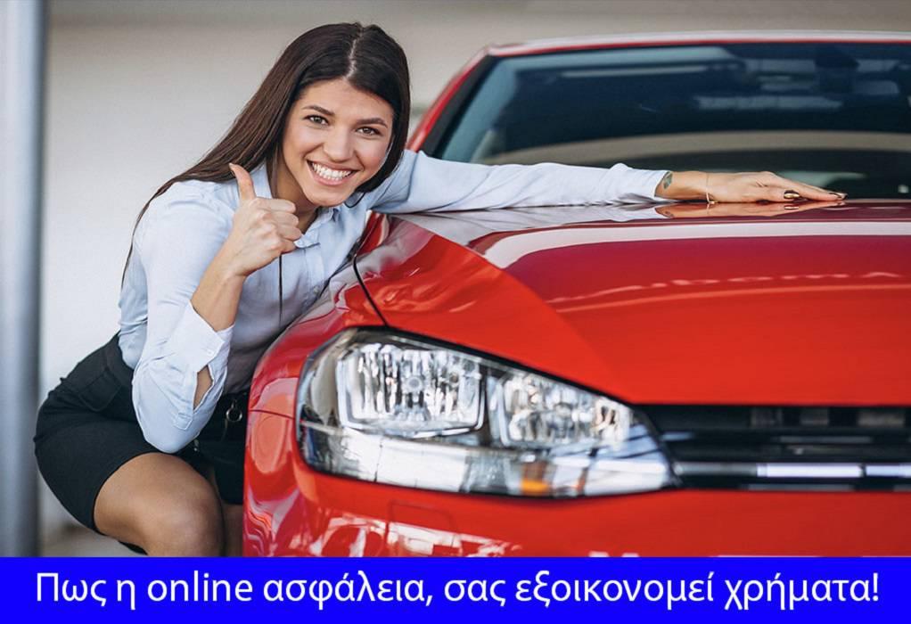 Πως η online ασφάλιση σας εξασφαλίζει χρήματα!
