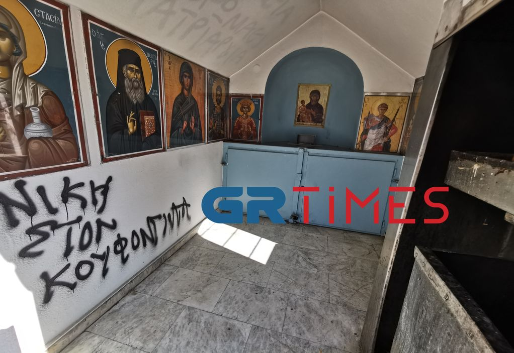 Θεσσαλονίκη: Συνθήματα για τον Κουφοντίνα μέσα σε παρεκκλήσι (ΦΩΤΟ)