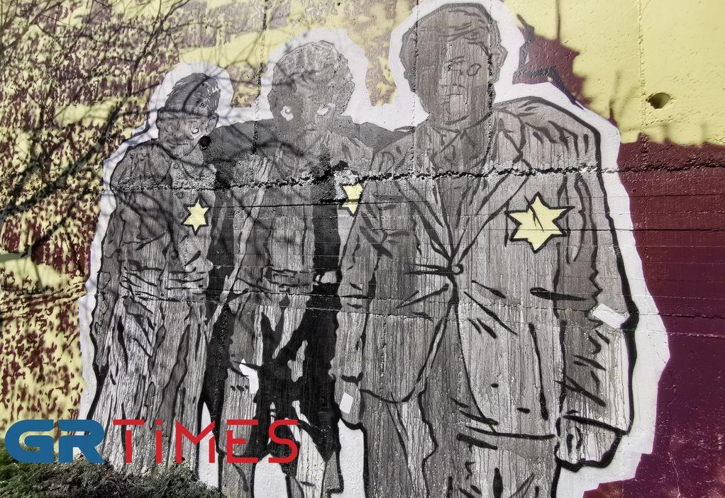 Θεσσαλονίκη: Ολοκληρώθηκε η συγκινητική τοιχογραφία για το Ολοκαύτωμα (ΦΩΤΟ+VIDEO)