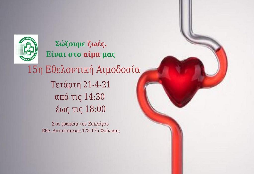 Εθελοντική αιμοδοσία σήμερα από τον ΦΣΘ