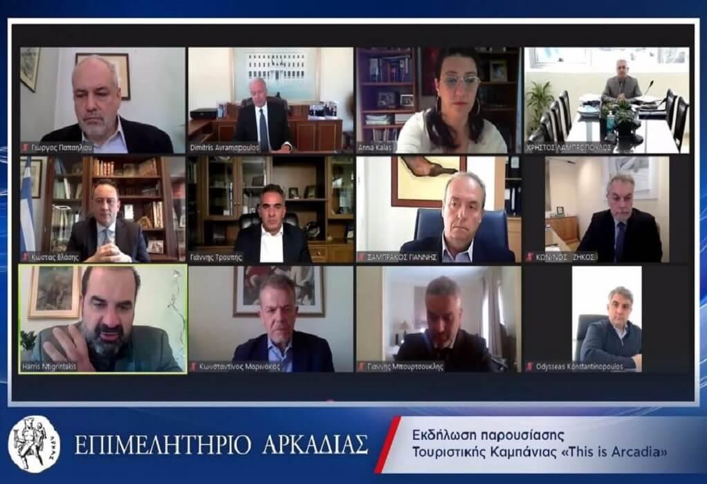 Επιμελητήριο Αρκαδίας: Προβολή του προορισμού σε Ελλάδα και εξωτερικό