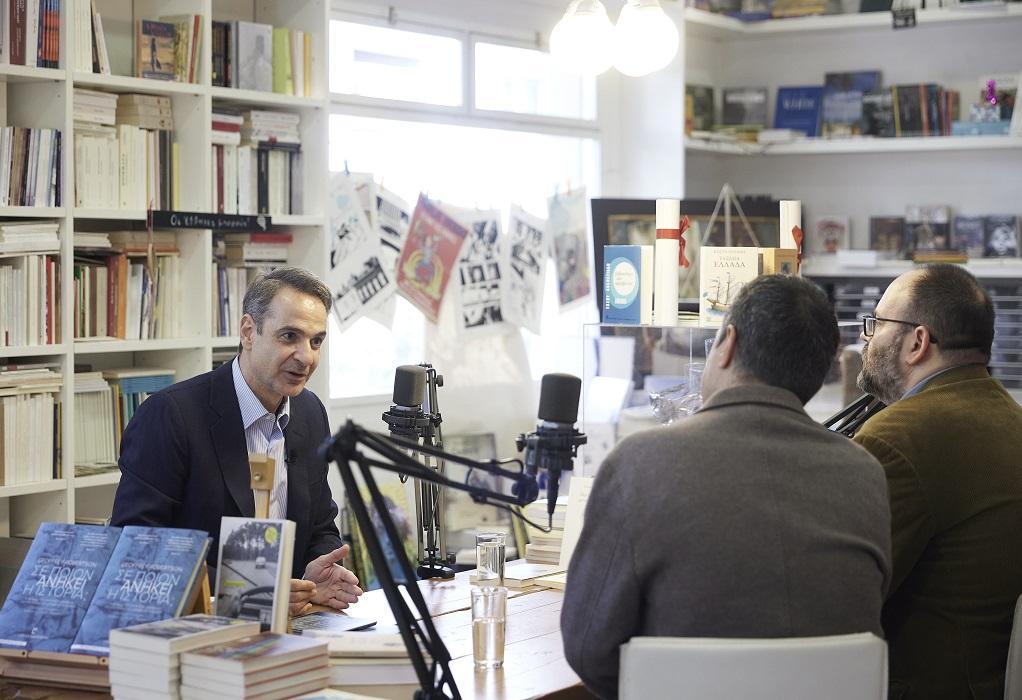 Μητσοτάκης: Το βιβλίο είναι η καλύτερη απάντηση στην τοξικότητα του διαδικτύου