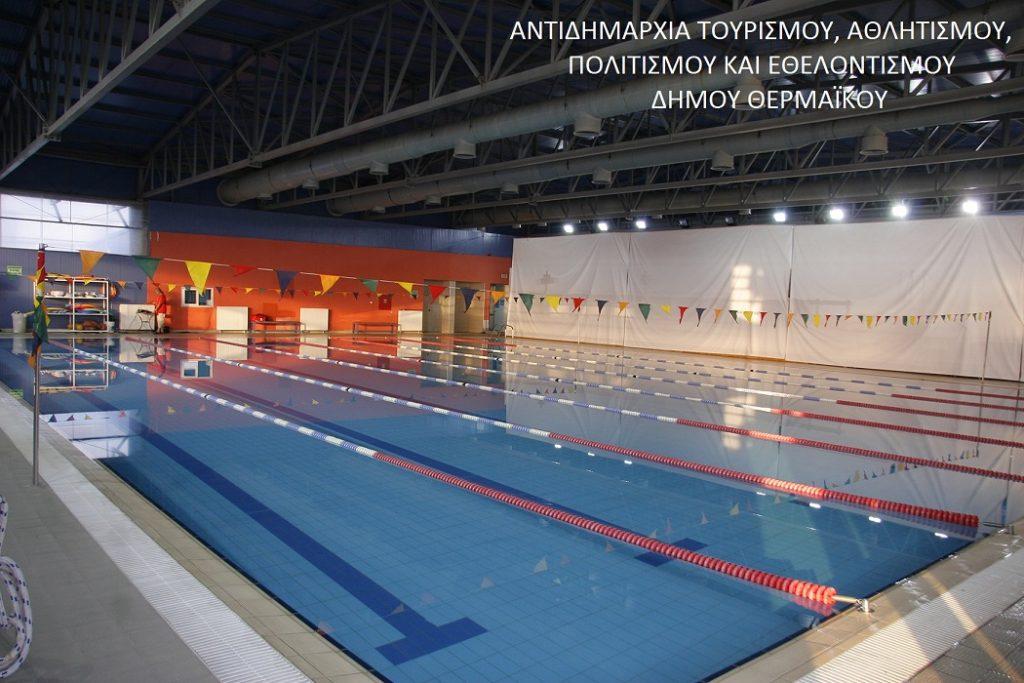 Δ. Θερμαϊκού: Ανοίγει ξανά τις πόρτες του το κολυμβητήριο ΚΑΠΠΑ