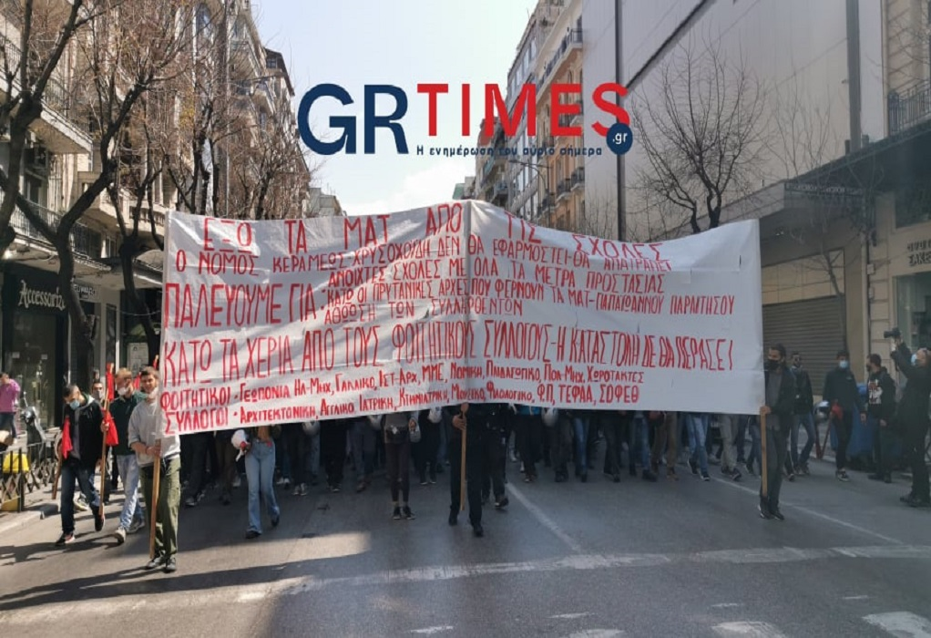 Πορεία διαμαρτυρίας για τα ΑΕΙ στο κέντρο της Θεσσαλονίκης (ΦΩΤΟ+VIDEO)