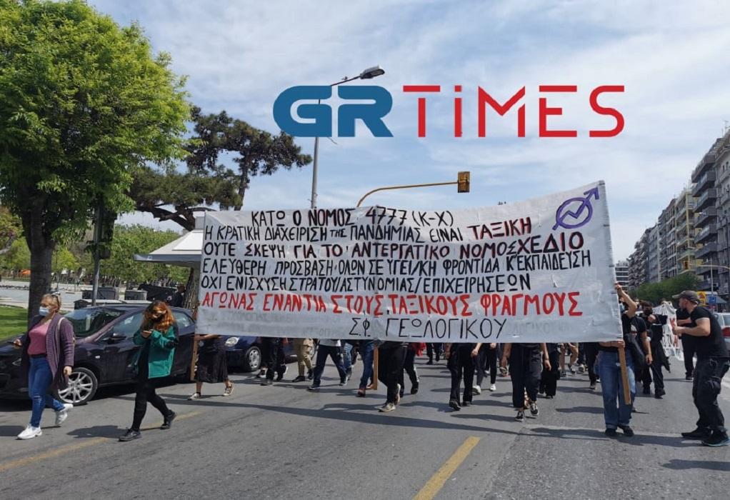 Πορεία φοιτητών στο κέντρο της Θεσσαλονίκης (ΦΩΤΟ+VIDEO)