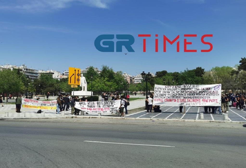 Διαμαρτυρία φοιτητών στο κέντρο της Θεσσαλονίκης (ΦΩΤΟ)