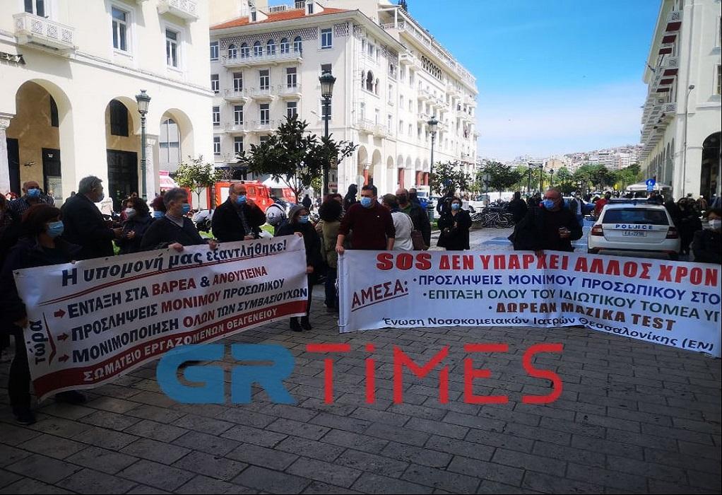 Διαμαρτυρία υγειονομικών στην πλατεία Αριστοτέλους (ΦΩΤΟ+VIDEO)