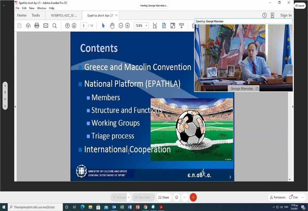 Παρουσίαση της Εθνικής Πλατφόρμας της Σύμβασης Macolin σε διεθνές webinar από τον Μαυρωτά