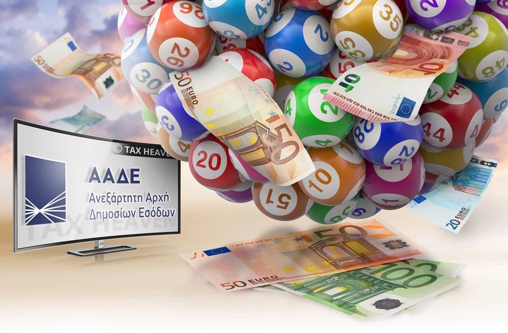 Κλήρωσε τα 1.000 ευρώ η φορολοταρία – Δείτε αν κερδίσατε
