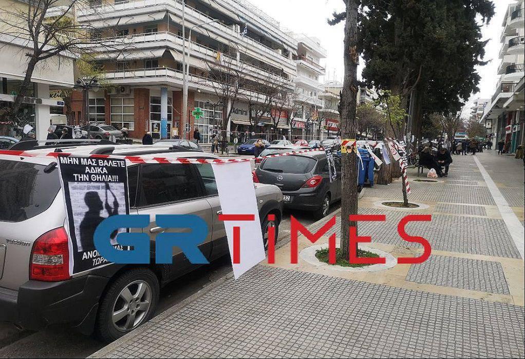 Θεσ/νίκη: Οργή εμπόρων στην Τούμπα – Σε εξέλιξη διαμαρτυρία (ΦΩΤΟ-VIDEO)