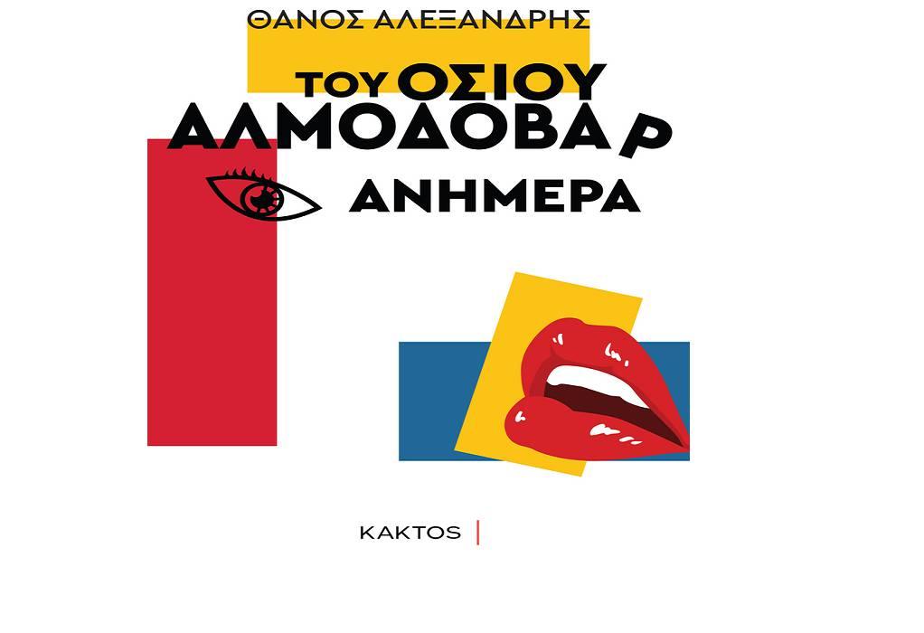 Ο Θ. Αλεξανδρής για το βιβλίο του «Του Οσίου Αλμοδοβάρ Ανήμερα» (ΗΧΗΤΙΚΟ)
