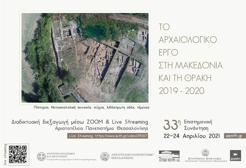 ΑΠΘ: 22-24 Απριλίου το 33ο συνέδριο αρχαιολογικών εργασιών