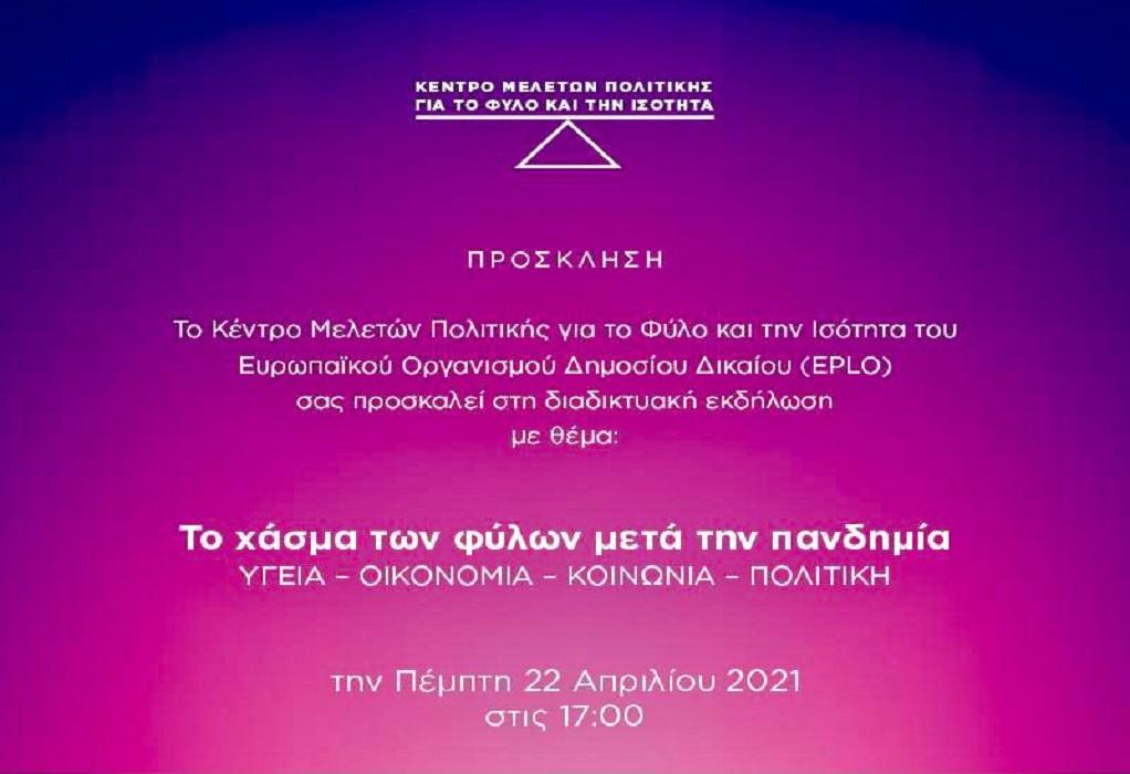 Την Πέμπτη (22/4) η εκδήλωση του ΚΕΜΕΦΙ: «Το χάσμα των φύλων μετά την πανδημία»