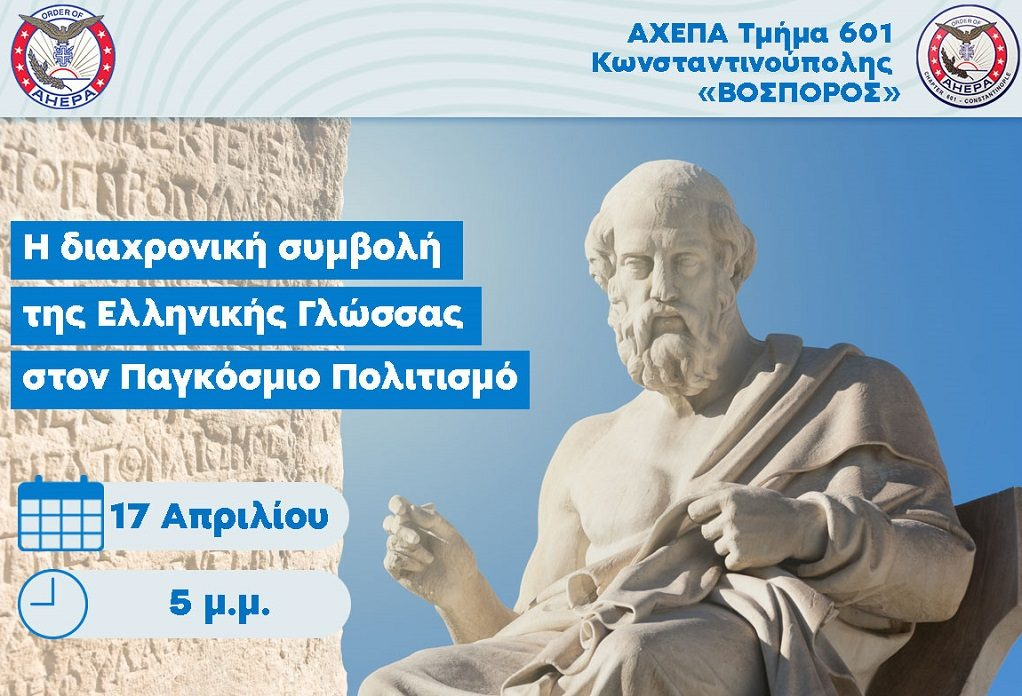 Τμήμα 601 ΑΧΕΠΑ: Ημερίδα με θέμα «Η διαχρονική συμβολή της Ελληνικής Γλώσσας στον Παγκόσμιο Πολιτισμό»