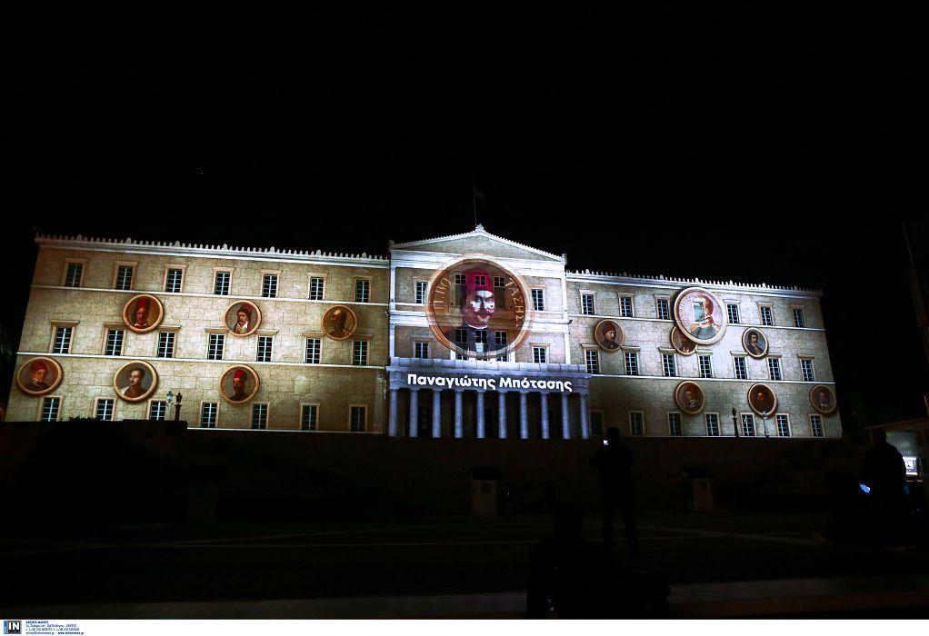 Αφιέρωμα για την επέτειο των 200 χρόνων από την Ελληνική Επανάσταση στην πρόσοψη της Βουλής