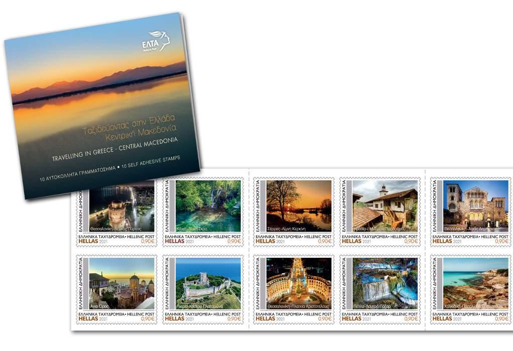 ΕΛΤΑ: Αξιοθέατα της Μακεδονίας σε γραμματόσημα