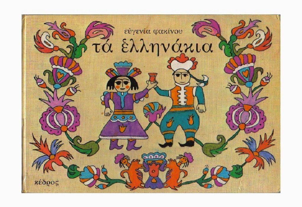 «Μουσειοπαιδαγωγικά προγράμματα και θέατρο για τα 200 χρόνια από την Ελληνική Επανάσταση»