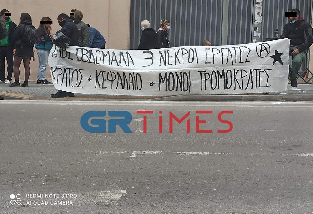 Θεσ/νίκη-ΔΕΔΔΗΕ: Συγκέντρωση διαμαρτυρίας για τους νεκρούς στην Εύβοια (ΦΩΤΟ)