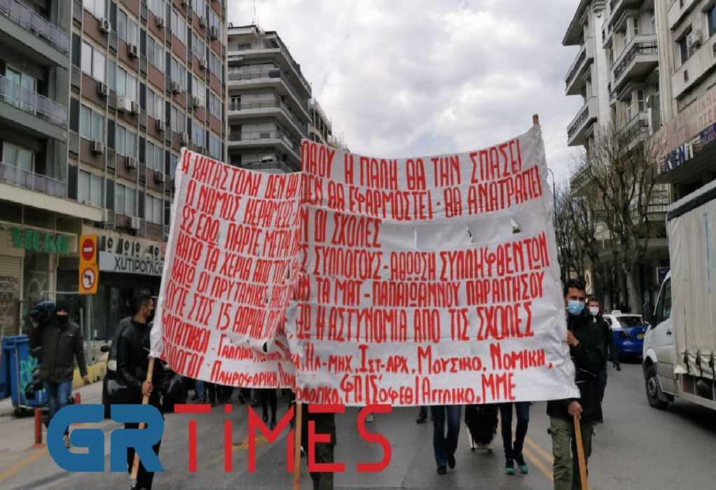 Φοιτητικό συλλαλητήριο στο κέντρο της Θεσσαλονίκης (ΦΩΤΟ-VIDEO)