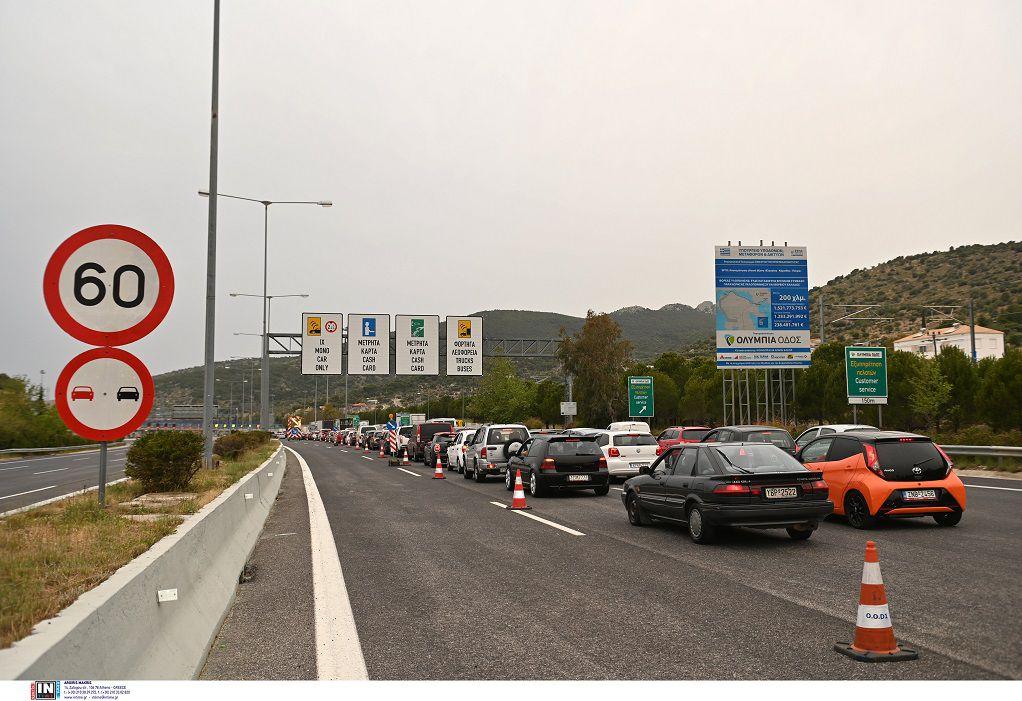 Διόδια Ελευσίνας-Αφιδνών: Μειώθηκε η έξοδος οχημάτων το τελευταίο 24ωρο