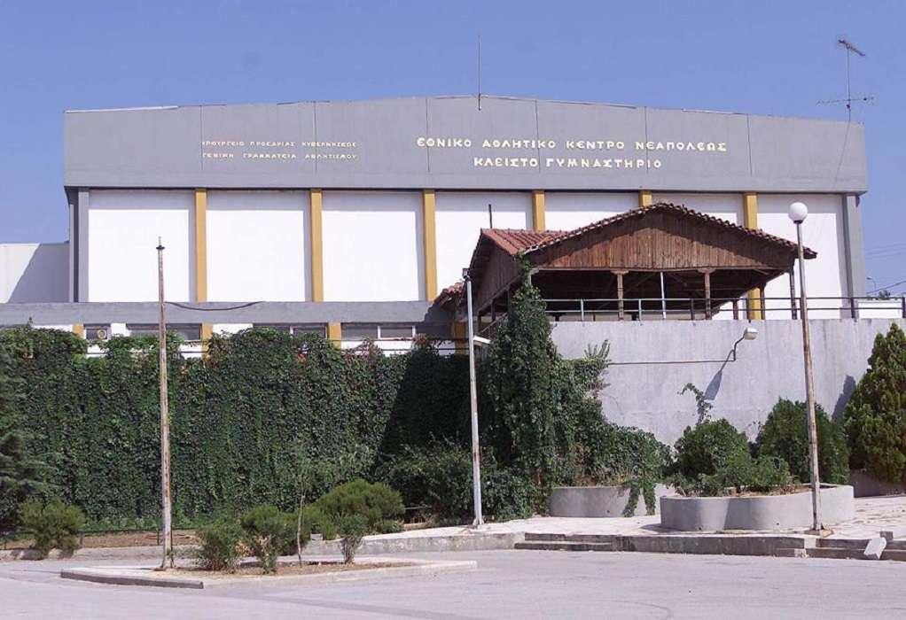 ΠΚΜ: Αναβαθμίζει ενεργειακά το Εθνικό Αθλητικό Κέντρο Νεάπολης