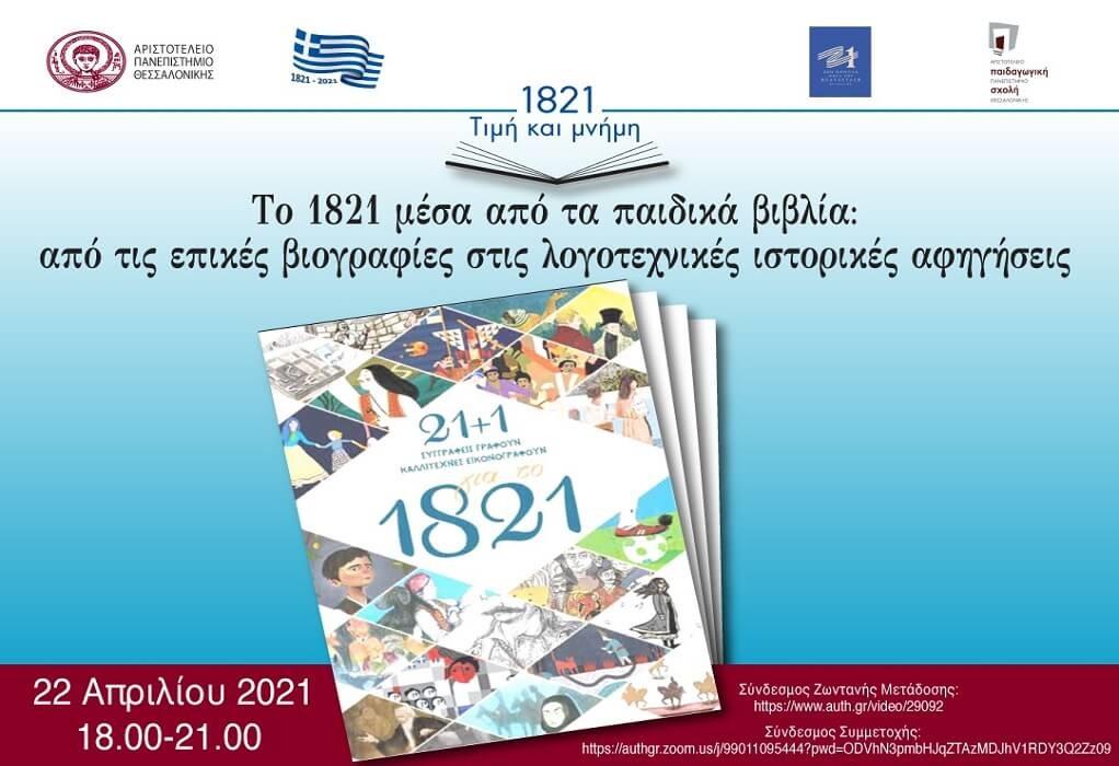ΑΠΘ: Εκδήλωση για την 200ή επέτειο της Ελληνικής Επανάστασης