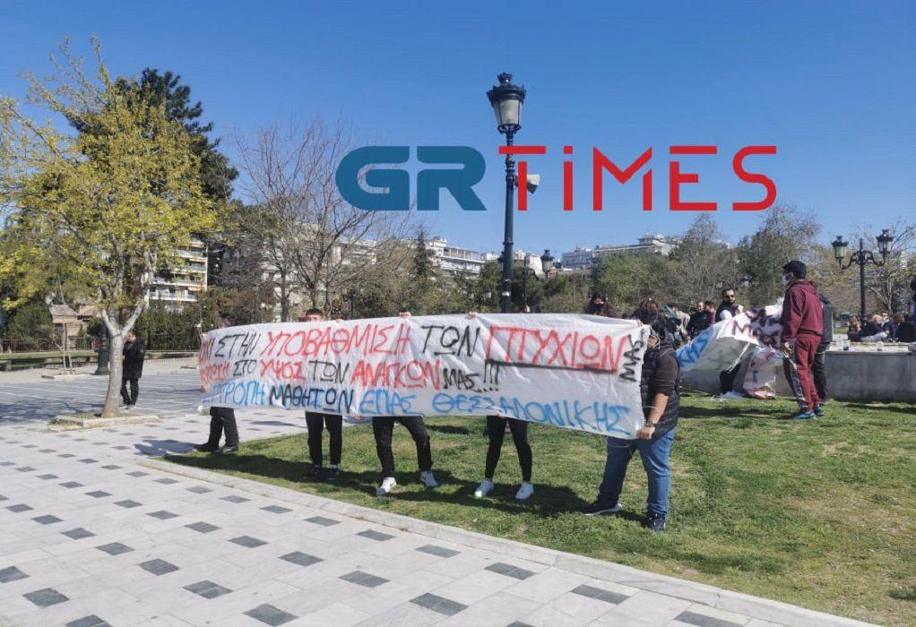 Θεσσαλονίκη: Νέα διαμαρτυρία σπουδαστών ΕΠΑΣ – ΟΑΕΔ (VIDEO)