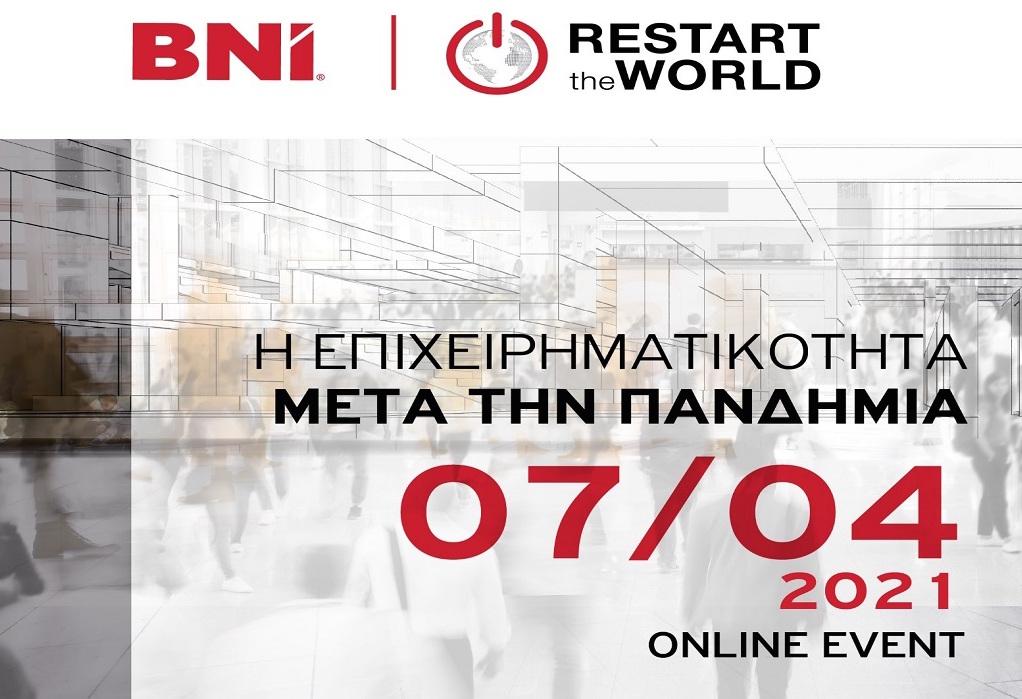 """Την Τετάρτη 7/4 το συνέδριο της BNI: """"Η επιχειρηματικότητα μετά την πανδημία"""""""