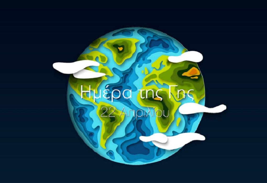 Google: Doodle αφιερωμένο στη Ημέρα της Μητέρας Γης
