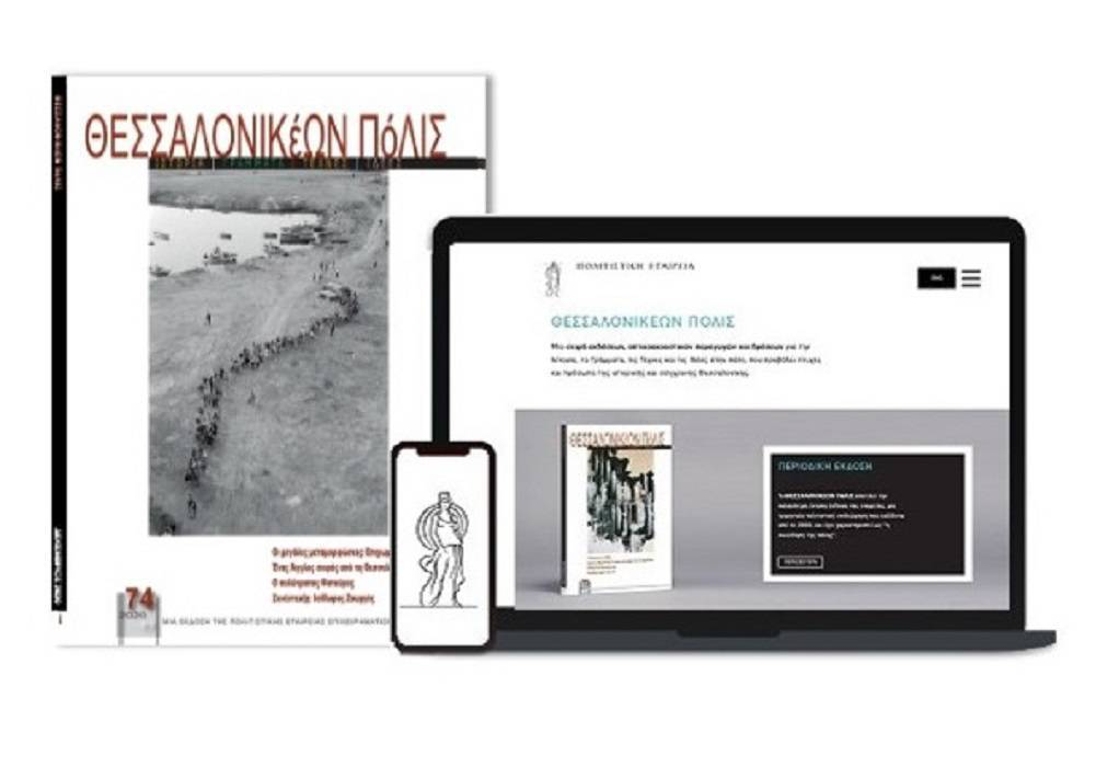 Ο Κ. Μπλιάτκας για την έκδοση «ΘΕΣΣΑΛΟΝΙΚέΩΝ ΠόΛΙΣ» (ΗΧΗΤΙΚΟ)