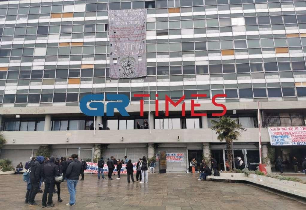 ΑΠΘ: Ξανά σε κατάληψη το κτίριο διοίκησης (ΦΩΤΟ)