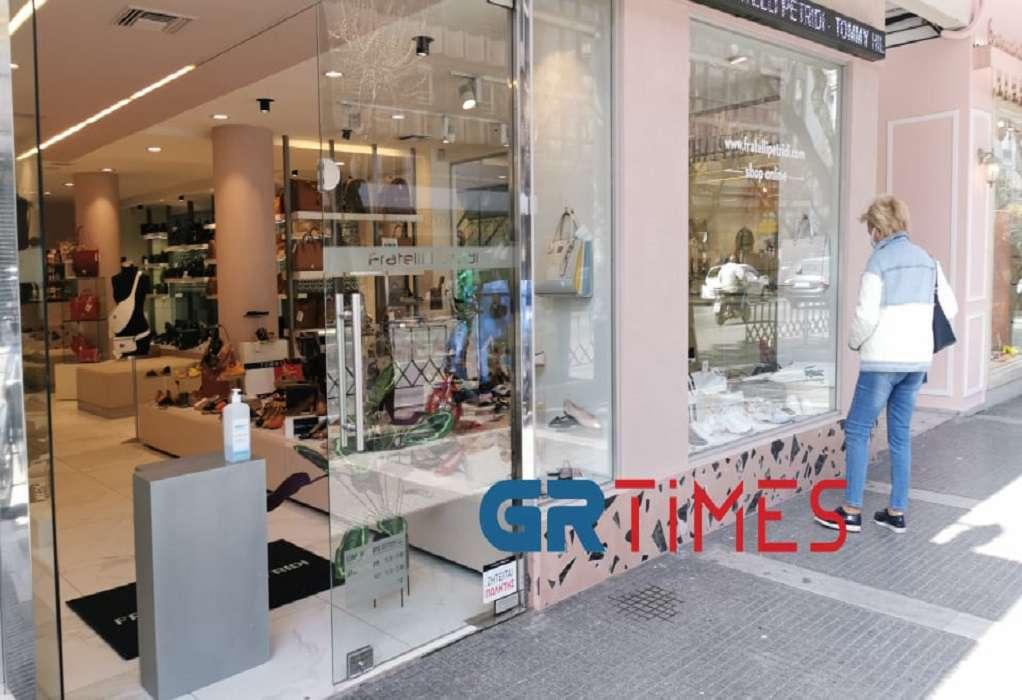 Ανοικτά καταστήματα, σούπερ μάρκετ και κομμωτήρια σήμερα