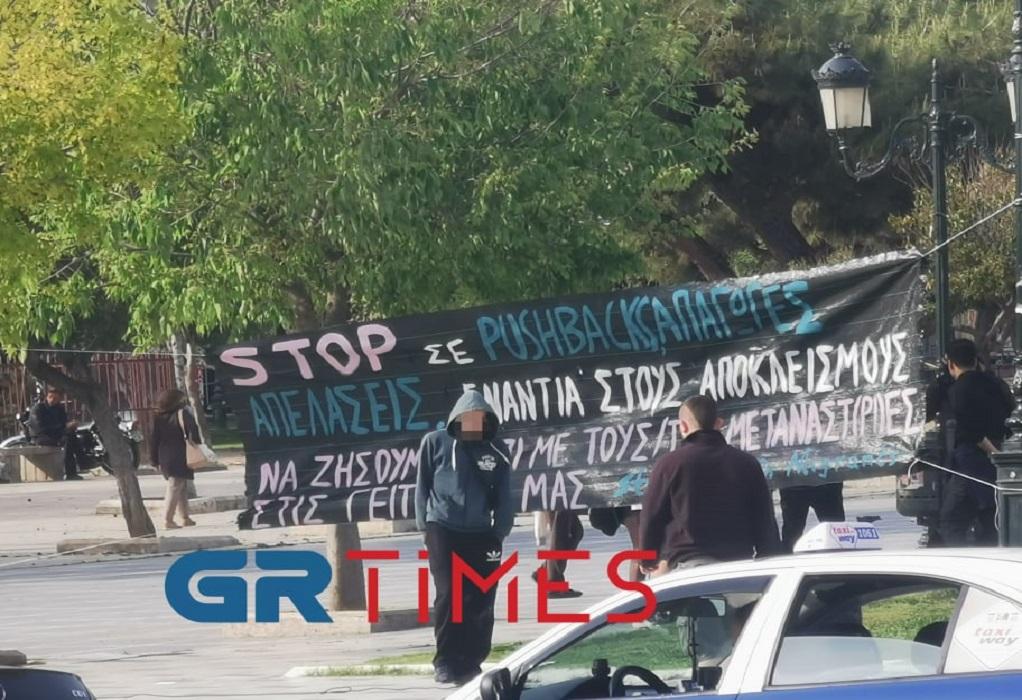 Θεσσαλονίκη: Συγκέντρωση αλληλεγγύης σε πρόσφυγες και μετανάστες (ΦΩΤΟ)