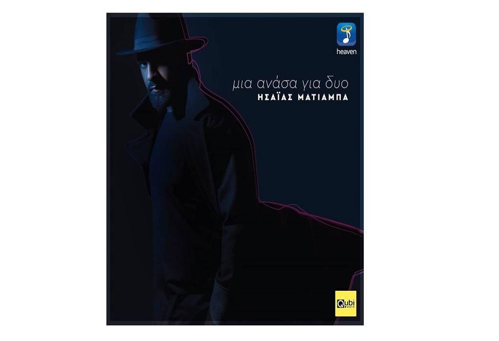 Ο Ησαΐας Ματιάμπα για το νέο του τραγούδι «Μια ανάσα για δυο» (ΗΧΗΤΙΚΟ)