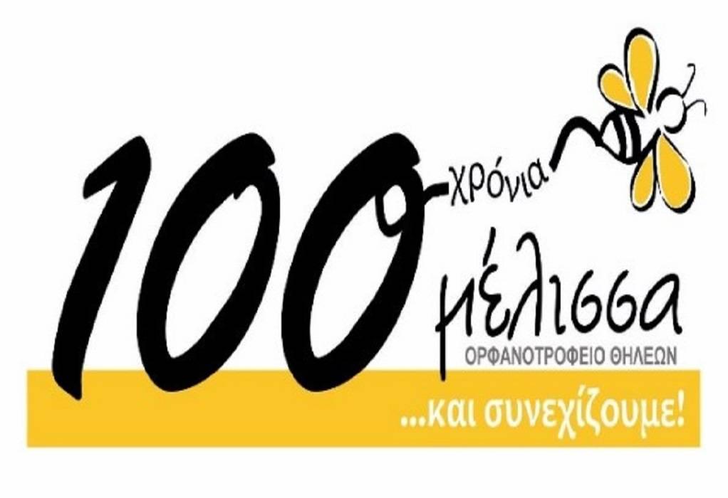 «Η ιστορία μιας Μέλισσας»: 178 συμμετοχές στον e-διαγωνισμό συγγραφής διηγήματος
