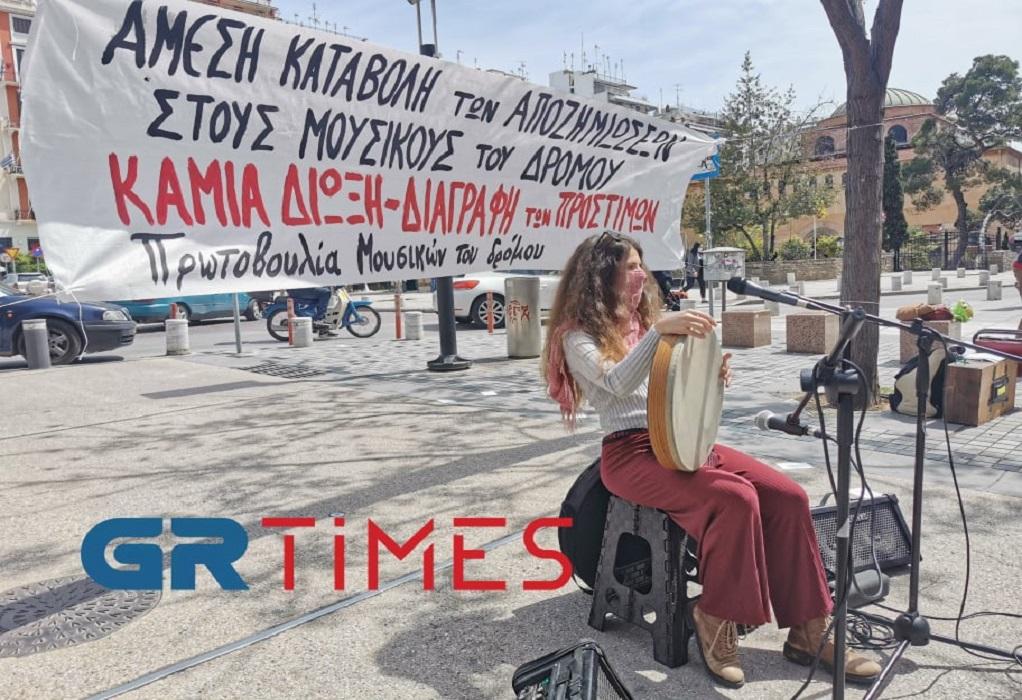 Κινητοποίηση από μουσικούς του δρόμου στη Θεσσαλονίκη (VIDEO)