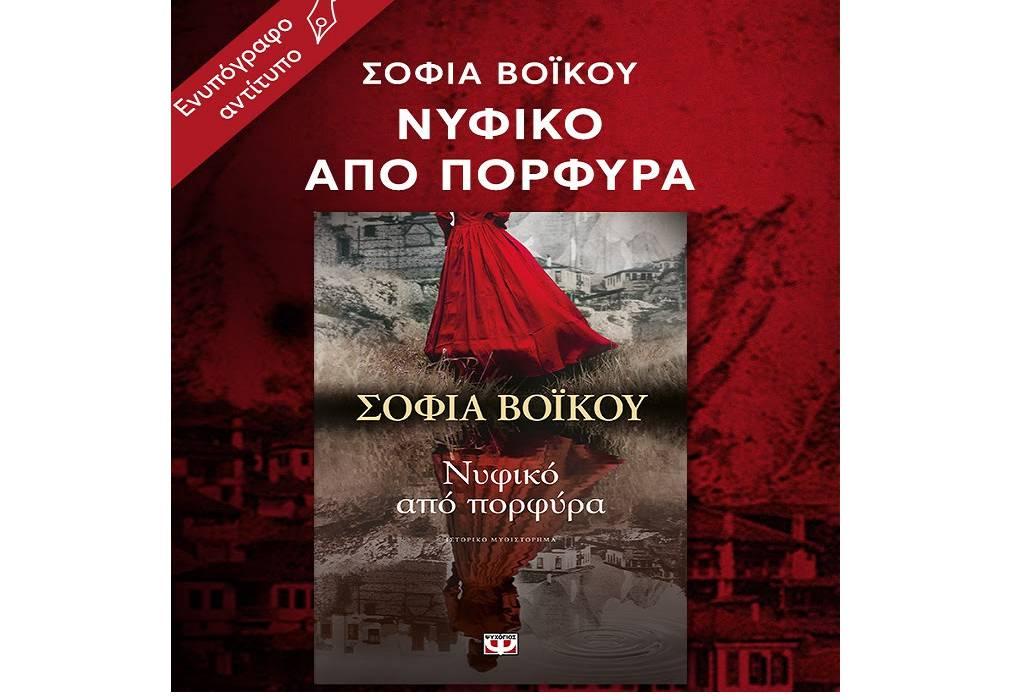 Νέο ενυπόγραφο ιστορικό μυθιστόρημα από τη Σοφία Βόικου