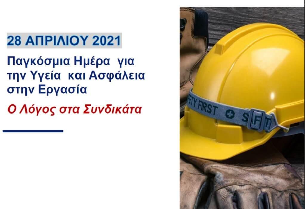 ΕΚΘ: Υγεία και ασφάλεια θεμελιώδες δικαίωμα στην εργασία