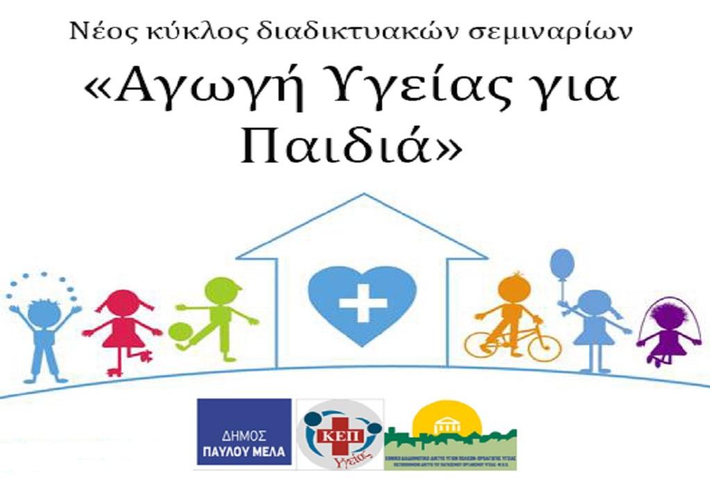 ΚΕΠ Υγείας: Νέος κύκλος webinars «Αγωγή Υγείας για Παιδιά»