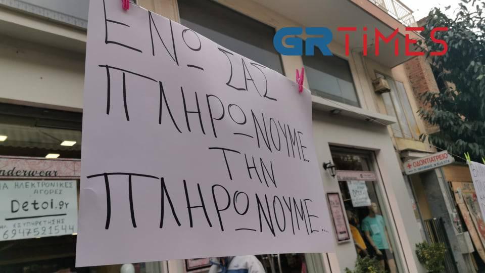 Έμποροι Θεσσαλονίκης: Οι κινητοποιήσεις μας έφεραν αποτέλεσμα