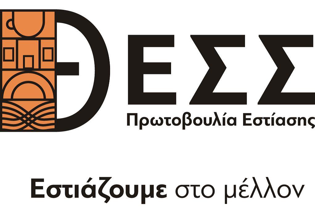 Θεσ/νίκη: Eπιστολή της Πρωτοβουλίας Εστίασης στον Μ. Χρυσοχοΐδη για τα πρόστιμα σε καταστήματα